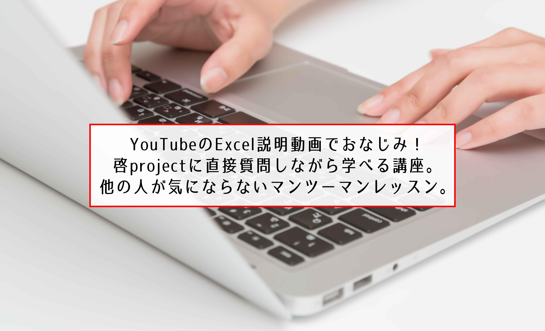 【福岡】or【オンライン】パソコン講座