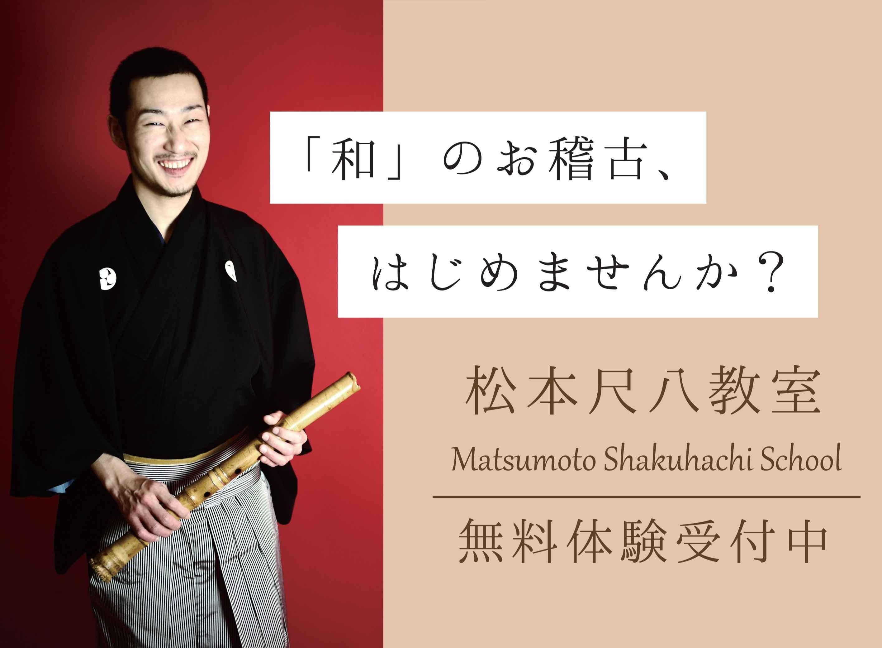 松本宏平WEB尺八教室<オンライン>