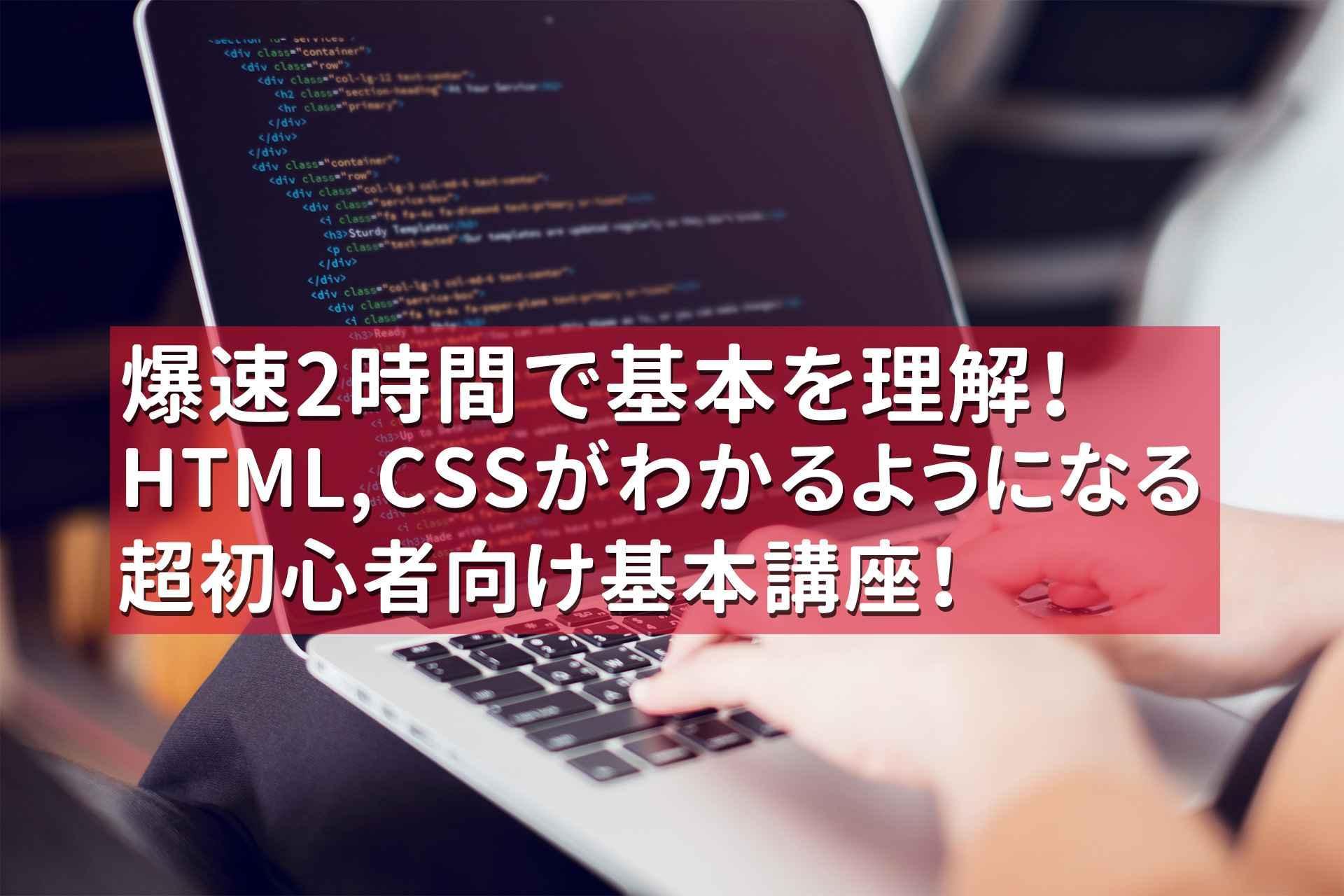 爆速2時間でHTML,CSSがわかるようになる初心者向け基本講座