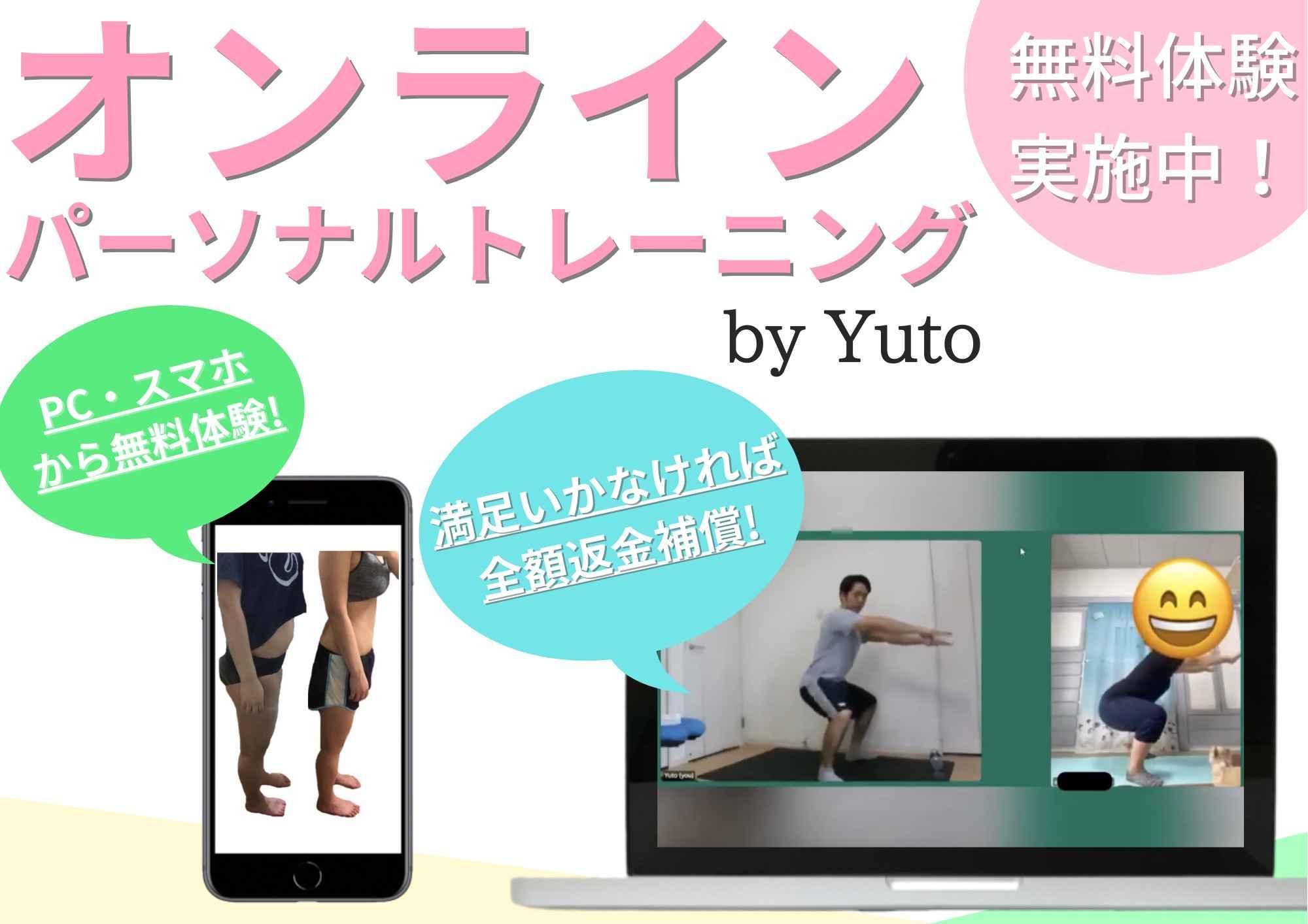 【リバウンド知らず】オンライン&パーソナルトレーニング