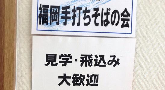 福岡手打ち蕎麦の会