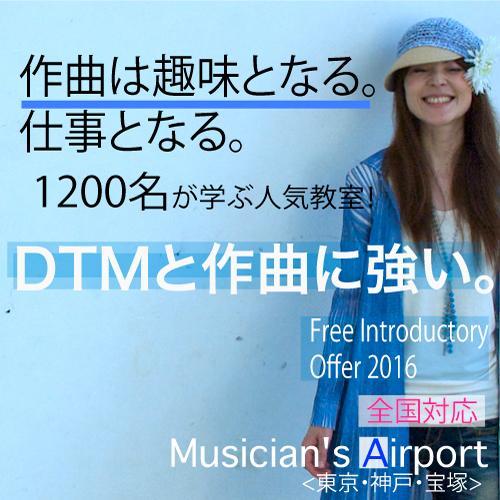 人気講師、ミズサヤ先生の無料体験。DTMは趣味となる。仕事となる。