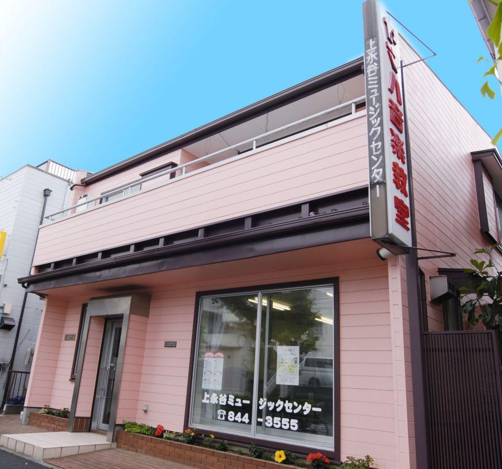 上永谷ミュージックセンター