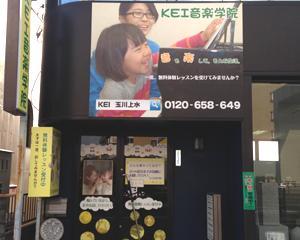 KEI音楽学院 玉川上水教室