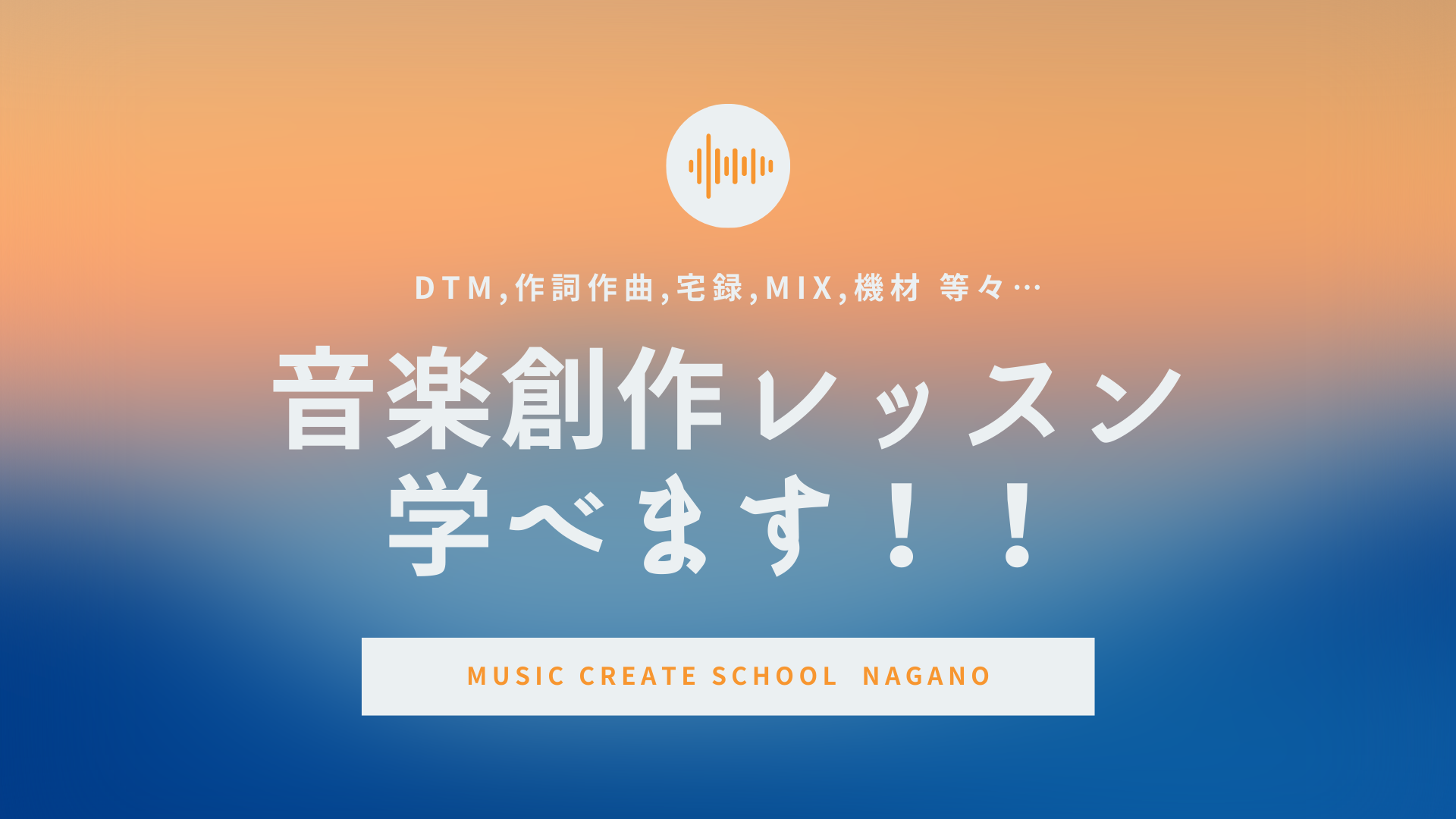 MUSIC CREATE SCHOOL NAGANO -heTor-
