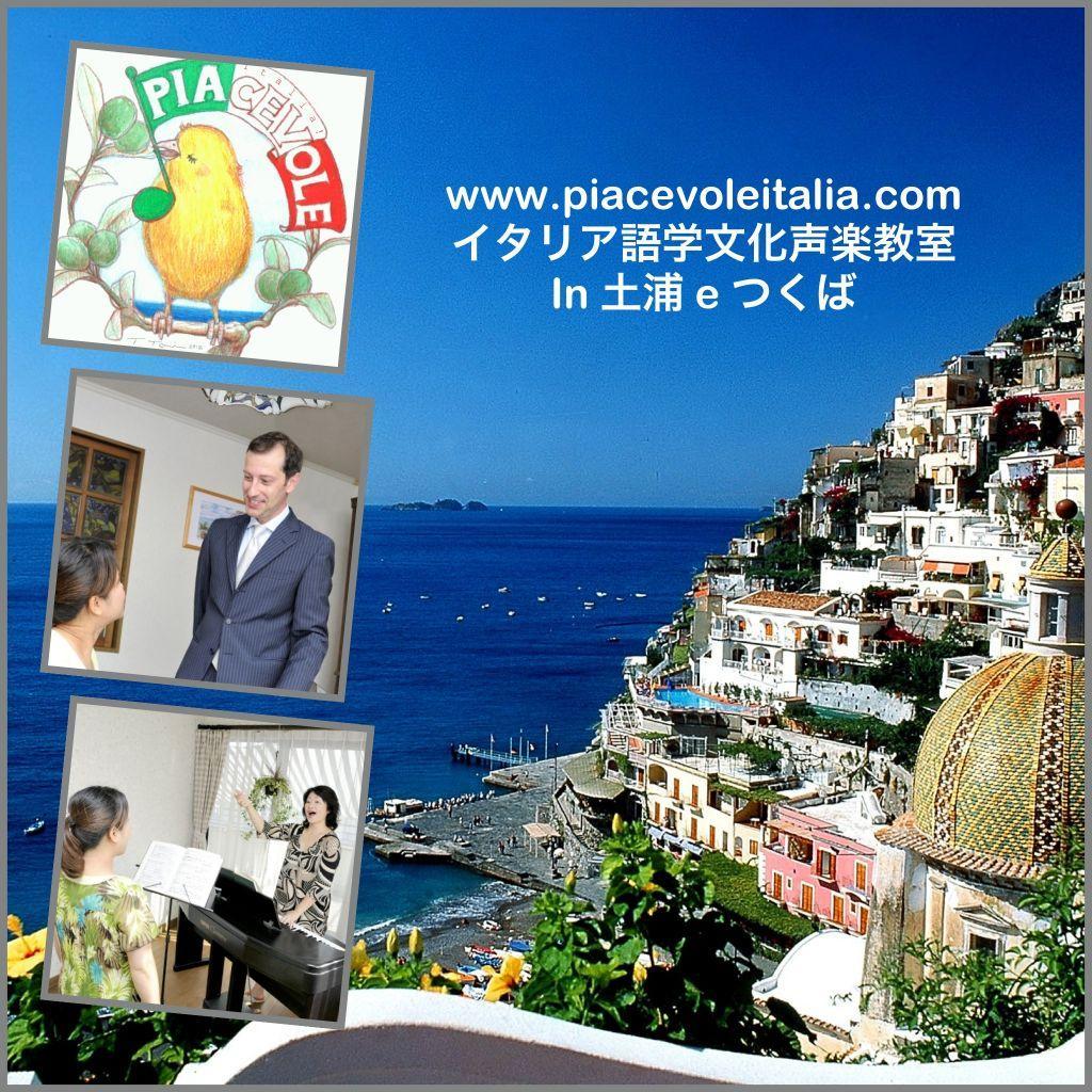 Piacevole Italiaイタリア語学文化声楽教室