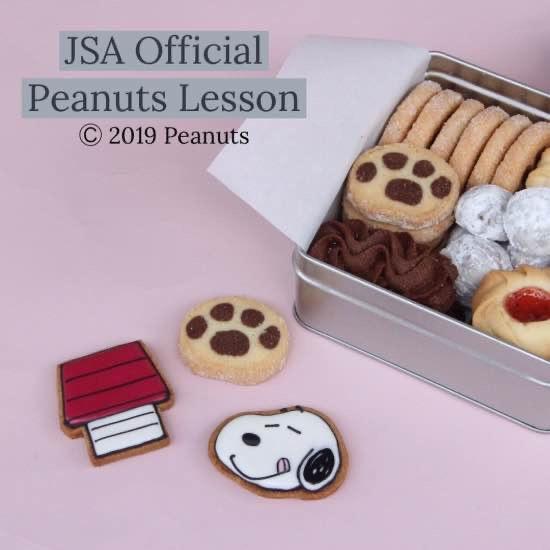 オンライン スヌーピー公式レッスン クッキー缶レッスン