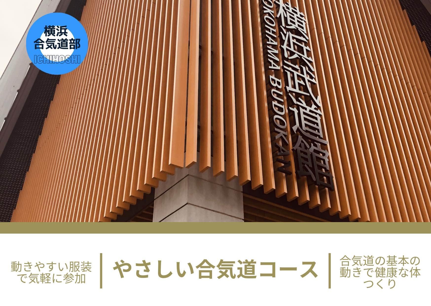 やさしい合気道コース/横浜武道館