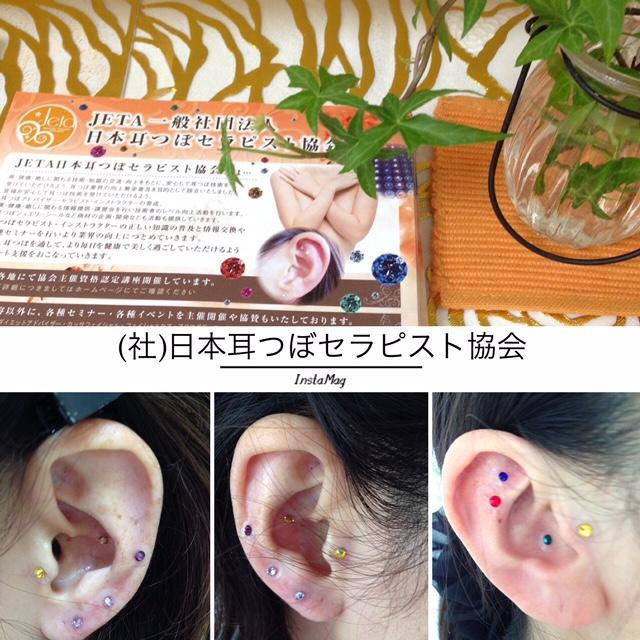 ☆心身のケアや健康管理に耳つぼ・耳ヨガ講座 香川教室