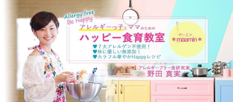 アレルギーっ子とママのためのハッピー食育き*maamin*