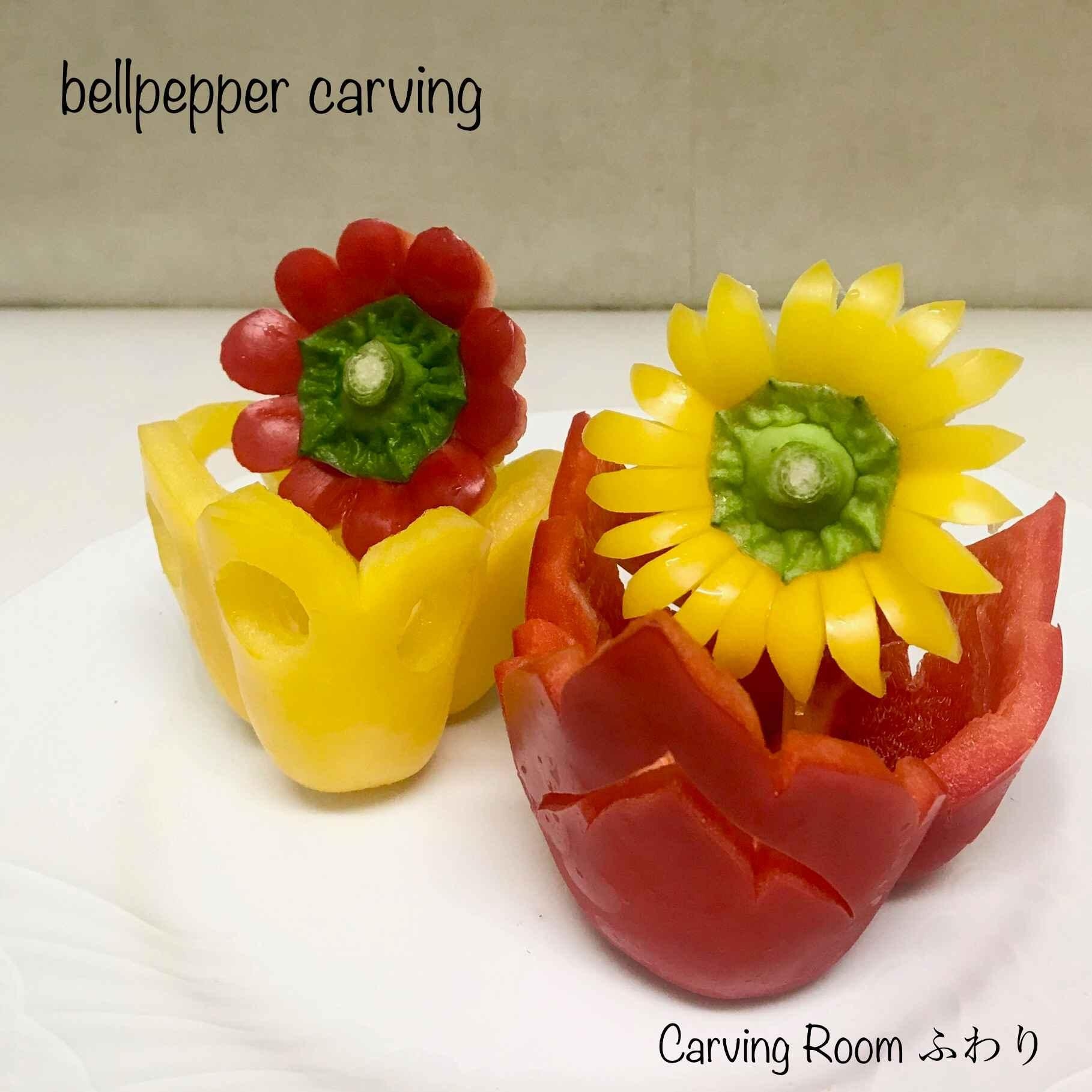 初めてさんの【ベジタブルカービング】パプリカの器とお花を作ろう