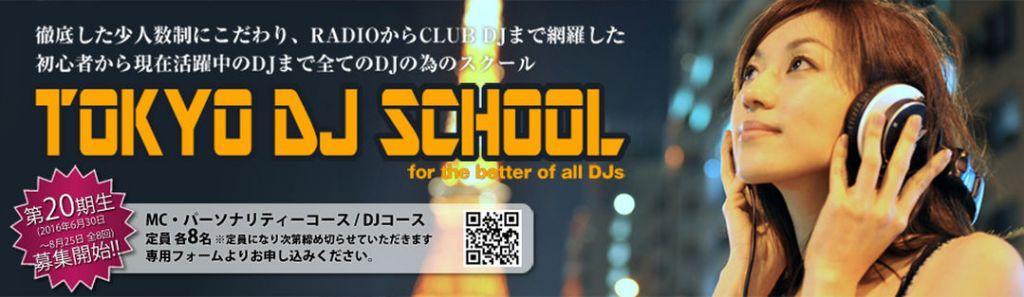 TOKYO DJ SCHOOL(ラジオパーソナリティ養成講座)