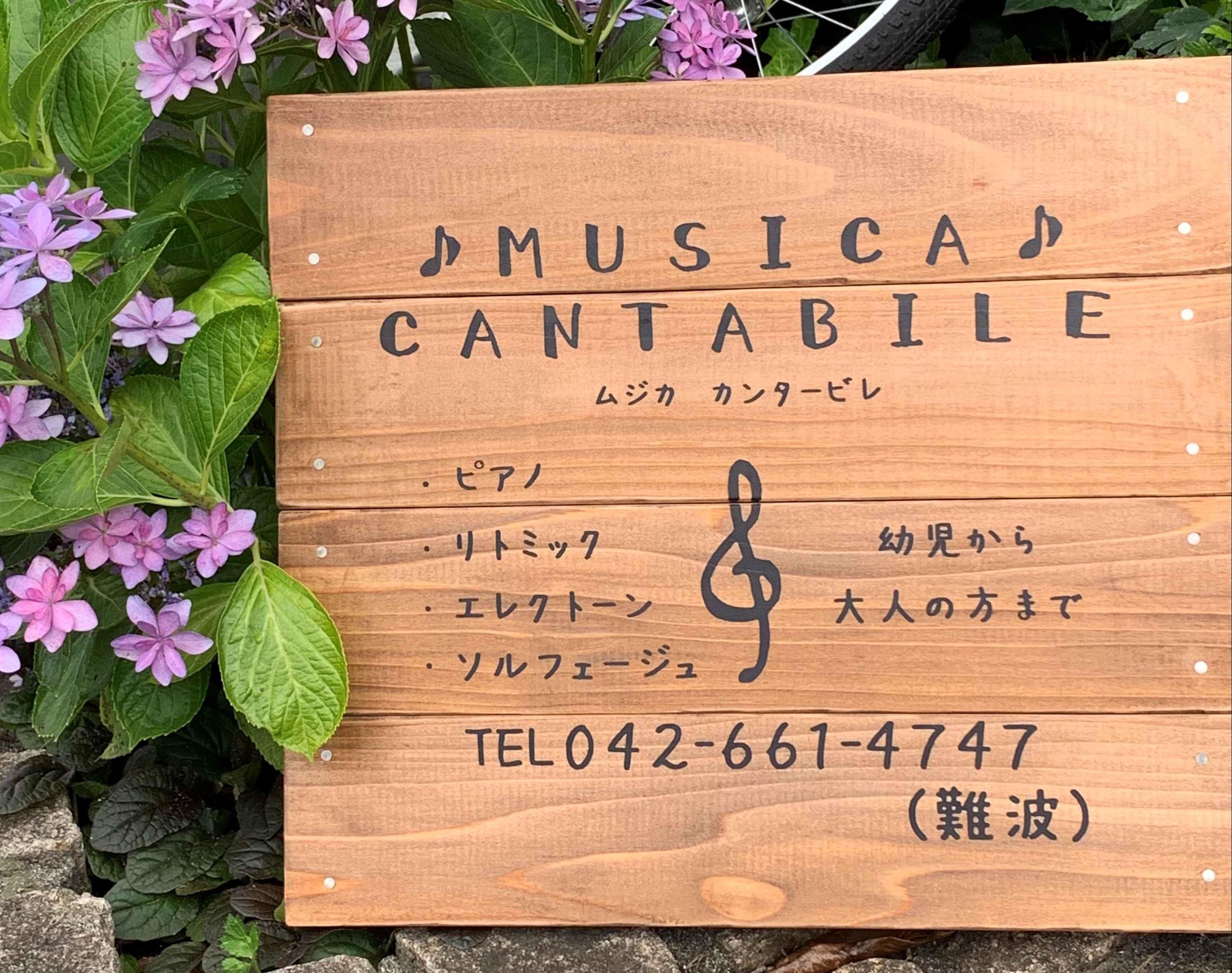 MUSICA CANTABILE~Music Studio