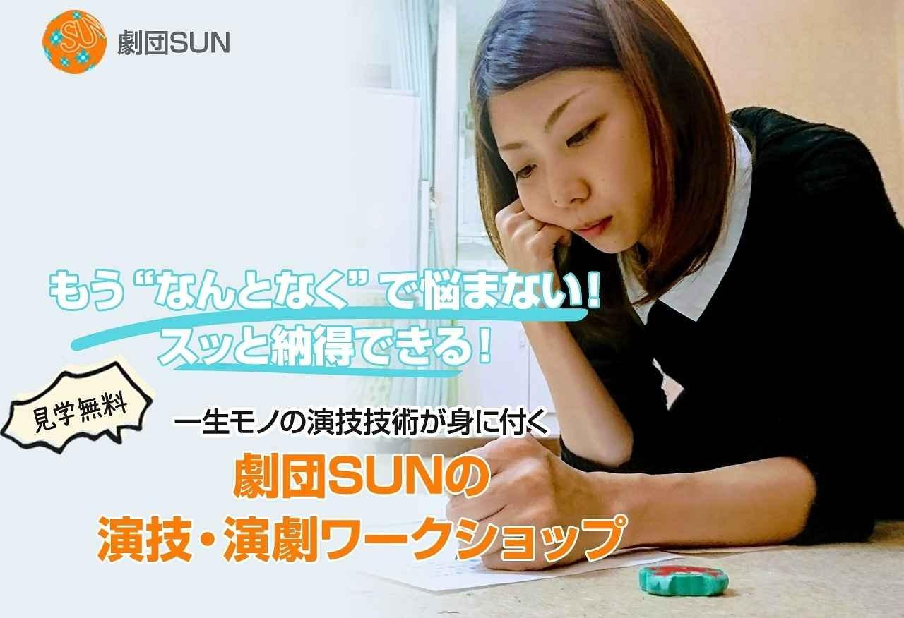劇団SUNの演技・演劇ワークショップ!