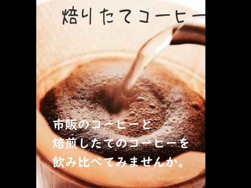 【オンライン】市販コーヒーと焙煎したてコーヒーの違いを体験!