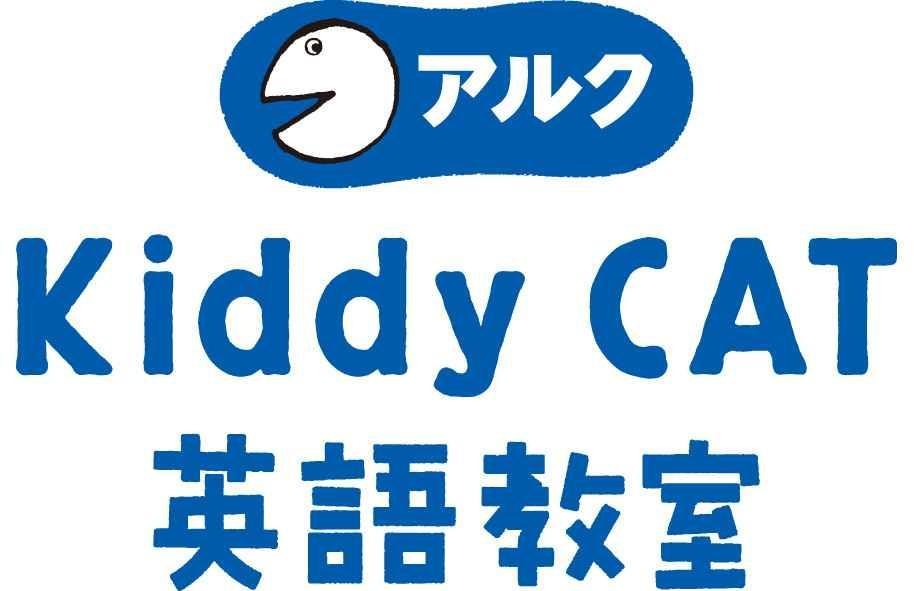 アルク Kiddy CAT英語教室