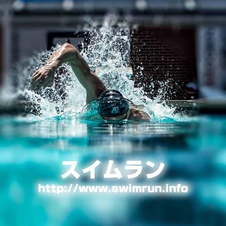 水泳パーソナルレッスン 都内及び近郊スポーツ施設