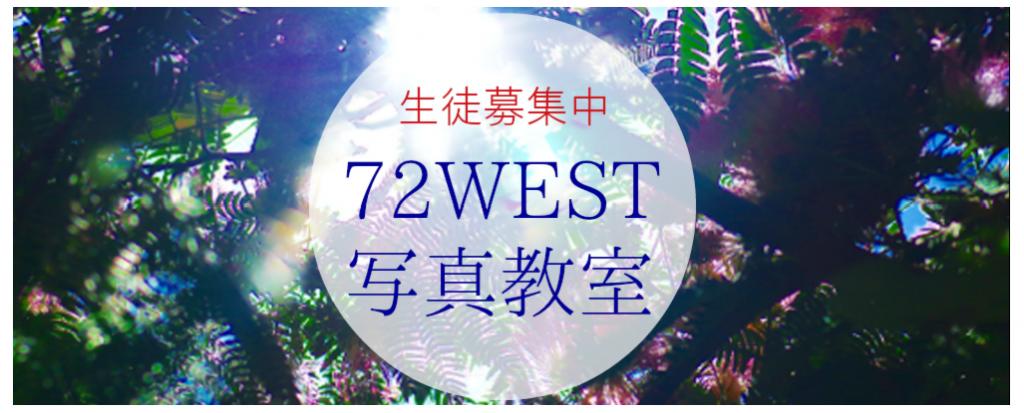72WEST写真教室 大阪南堀江