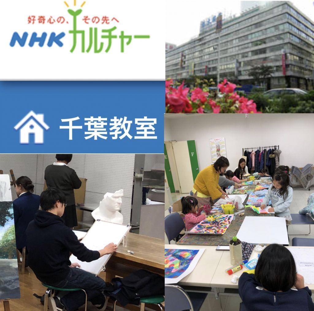 アトリエこうたき NHK文化センター教室