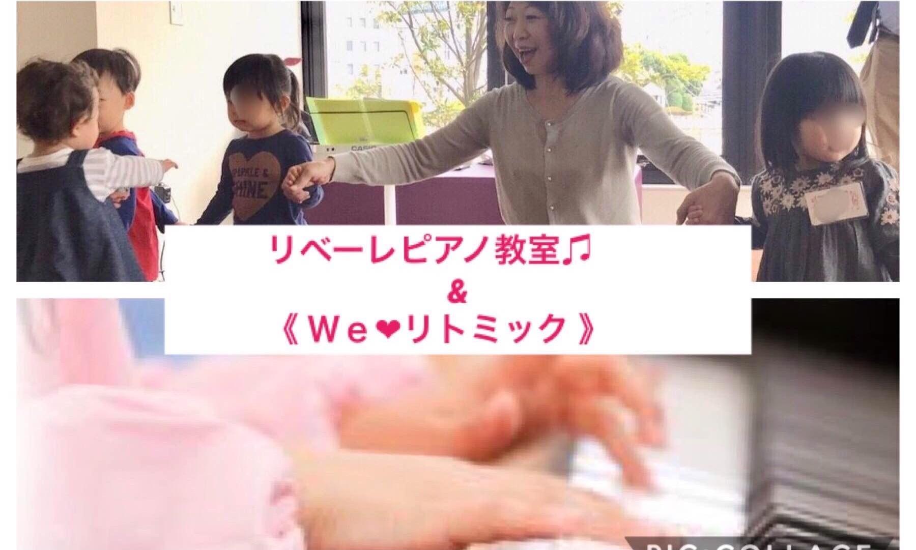 リベーレピアノ教室♫ & 《 We❤︎リトミック 》 江戸川教室