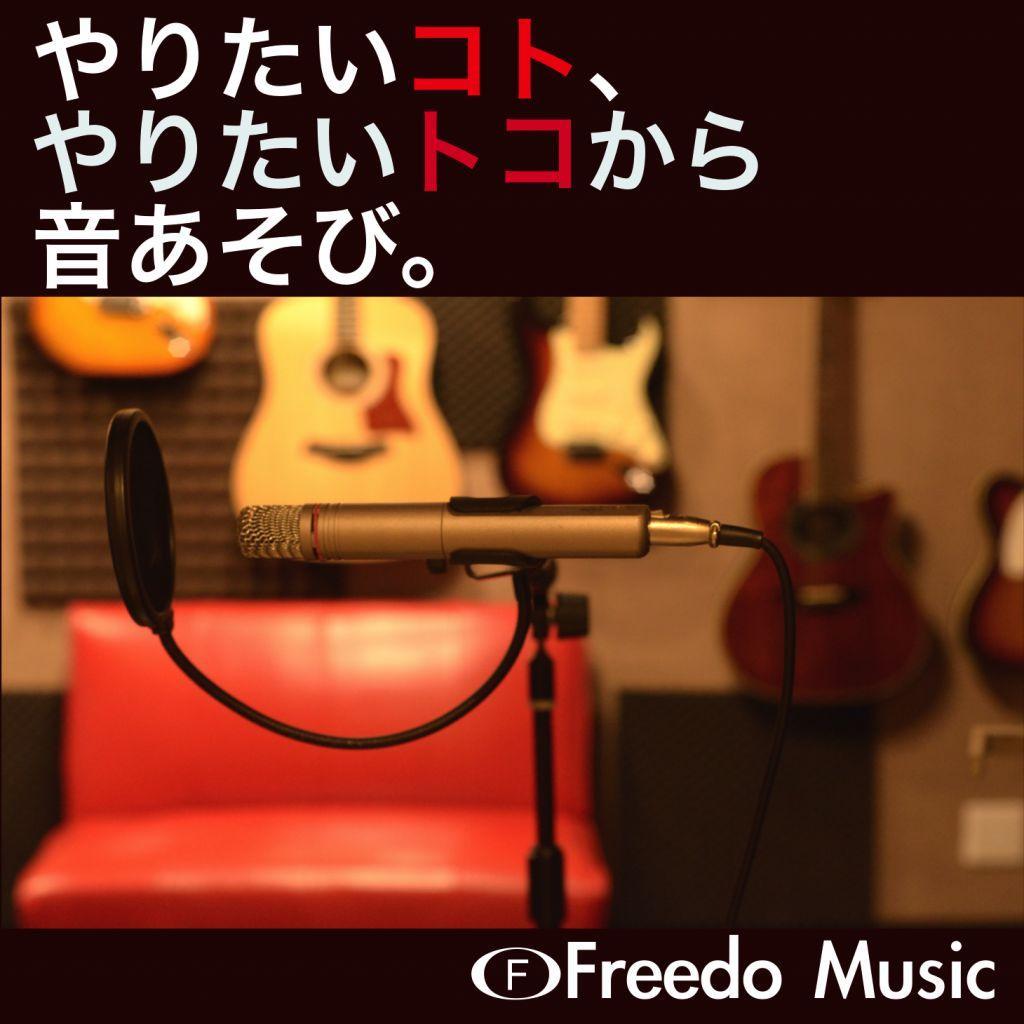 Freedo Music