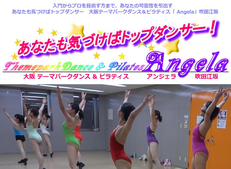 大阪ダンスアカデミーAngela