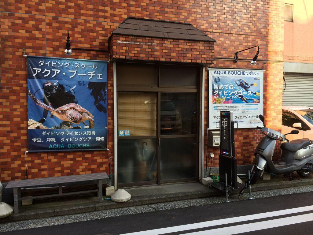 自宅送迎・東横線・横浜・反町のダイビングスクール【アクア・ブーチェ】
