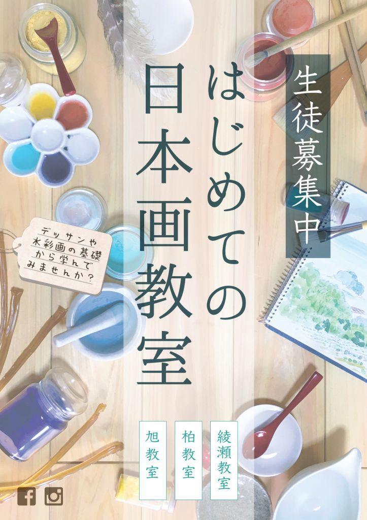はじめての日本画教室 彩の会/綾の会/楽画会