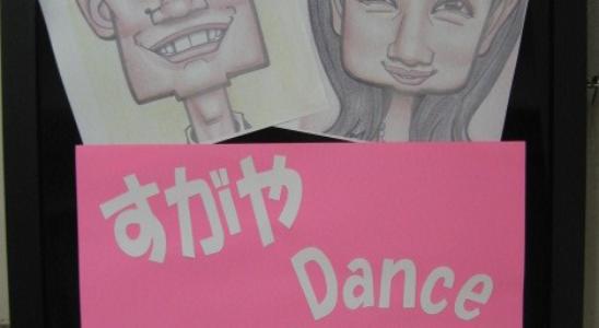 すがやDanceアカデミー【社交ダンス】五反田・大崎で踊ろう!