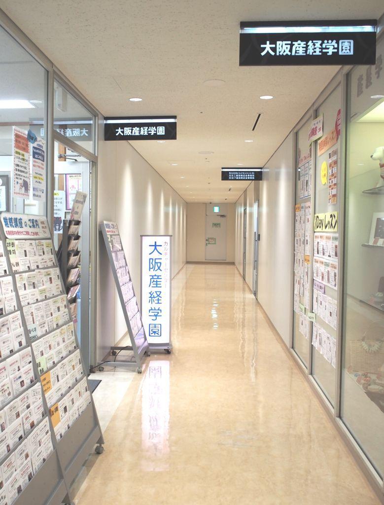 「日本の伝統文化・和のお稽古」なら阪急梅田駅直結のカルチャースクール!大阪産経学園