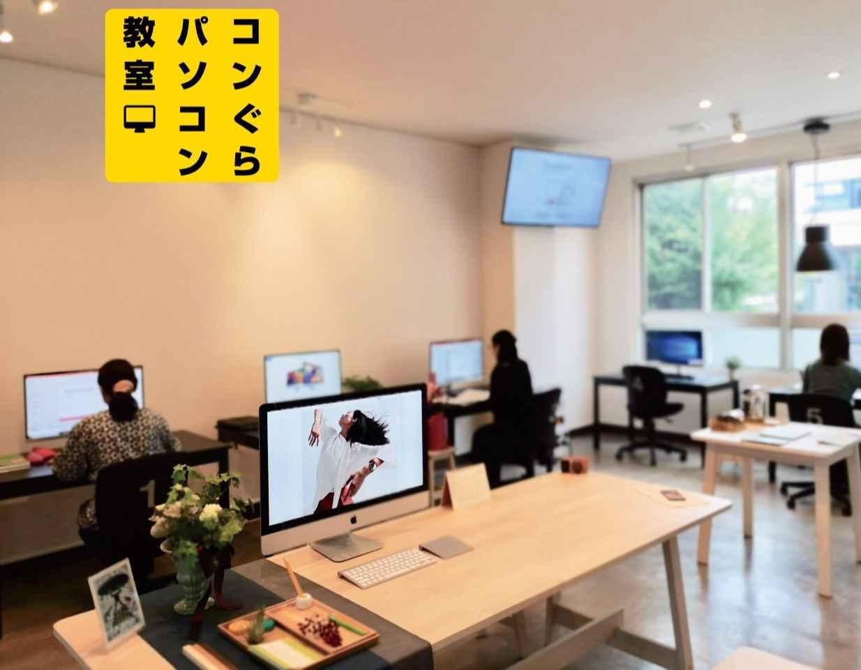 コンぐらパソコン教室