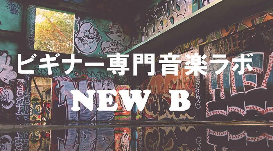 ビギナー専門音楽ラボ NEW B