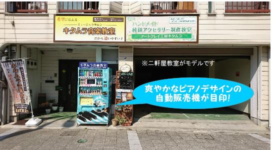 ミュージックサロンキタムラ音楽教室 徳島市二軒屋教室