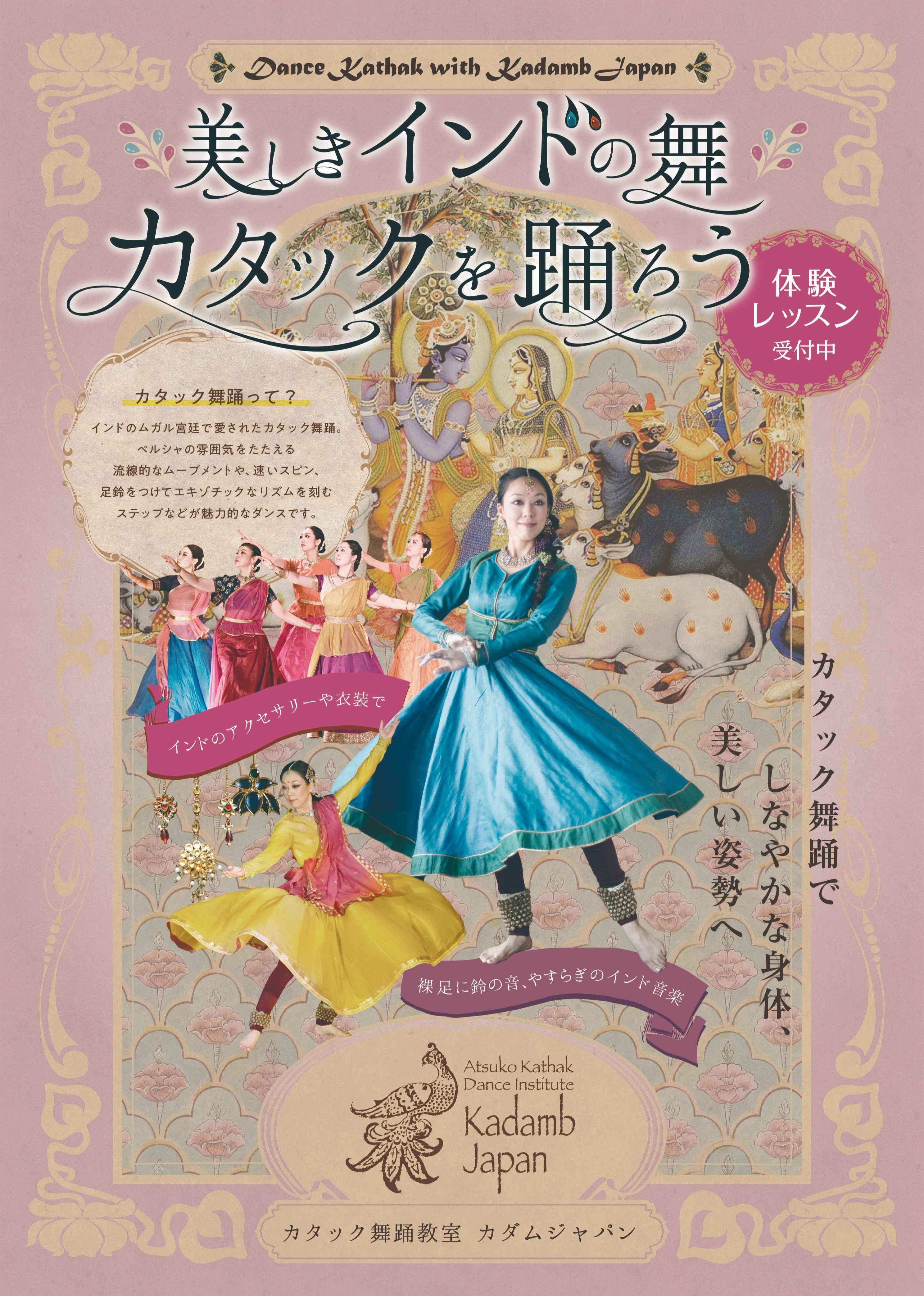 カタックダンス<表参道クラス>