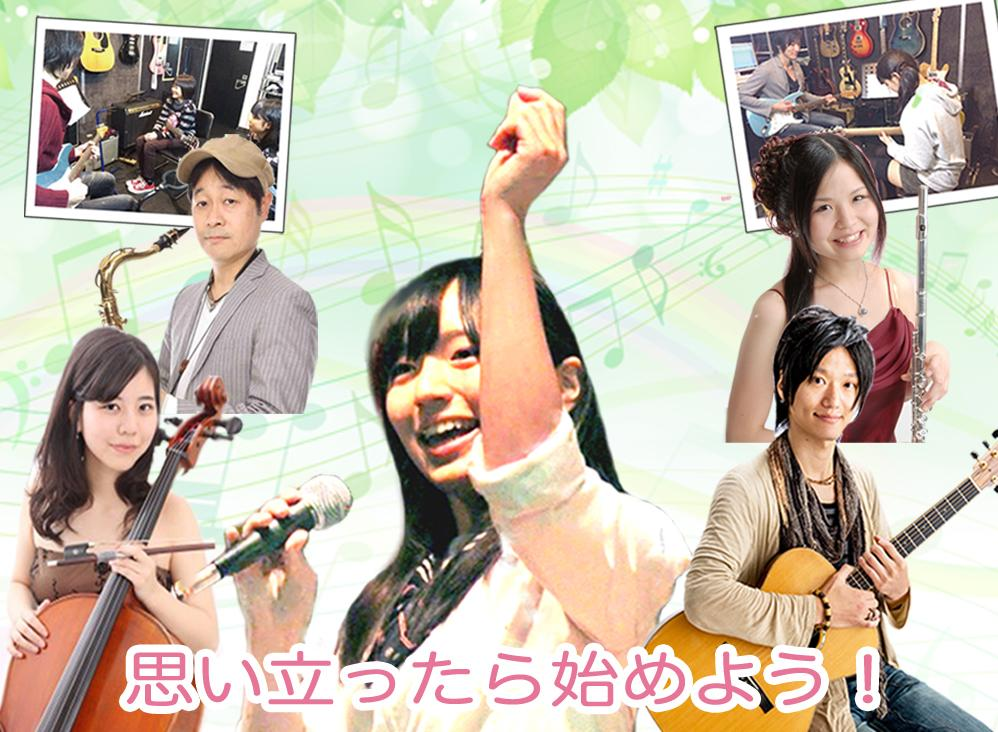 ウォークオンミュージックスクール 練馬区 石神井公園校