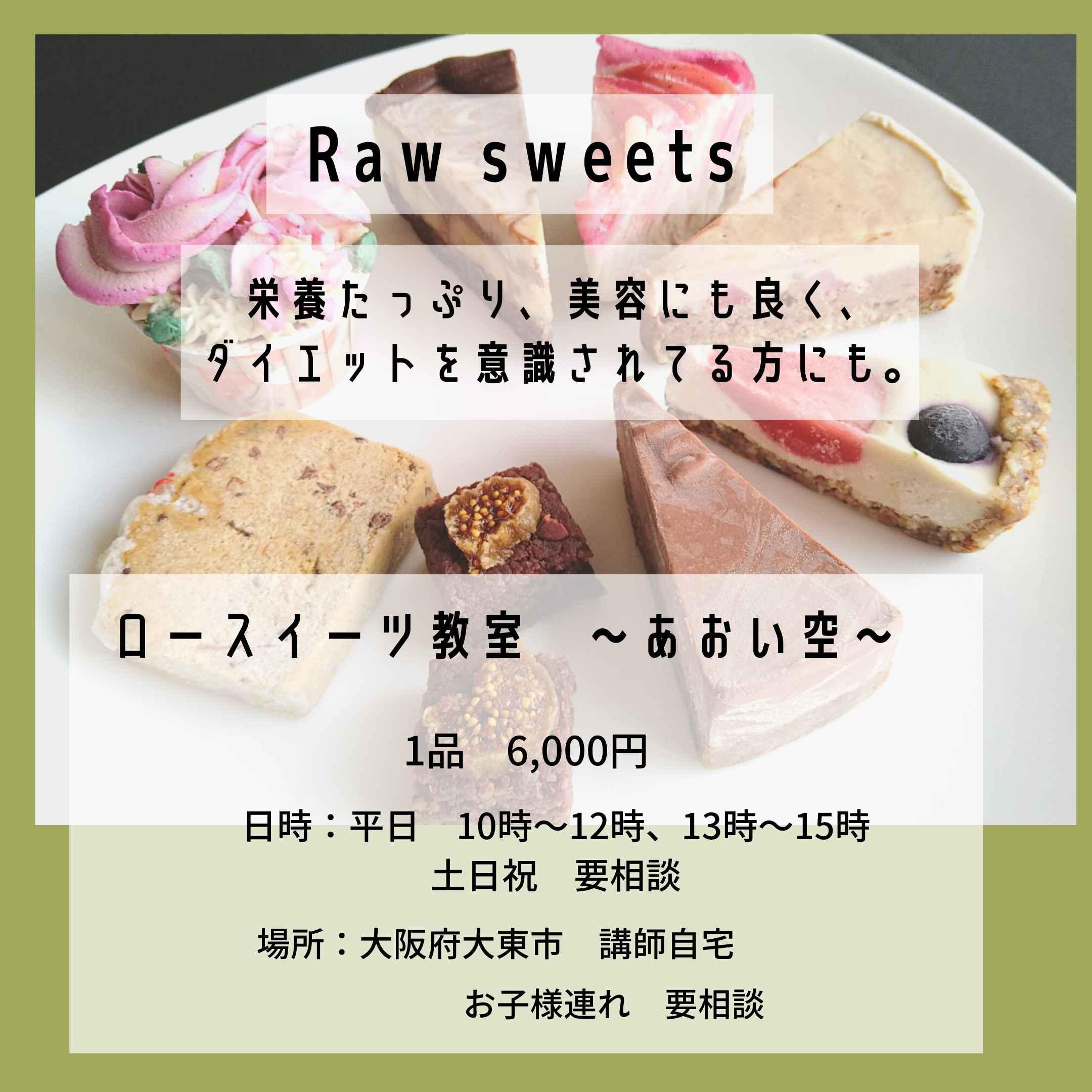 Rawsweets&米粉パン、米粉スイーツ教室 あおい空