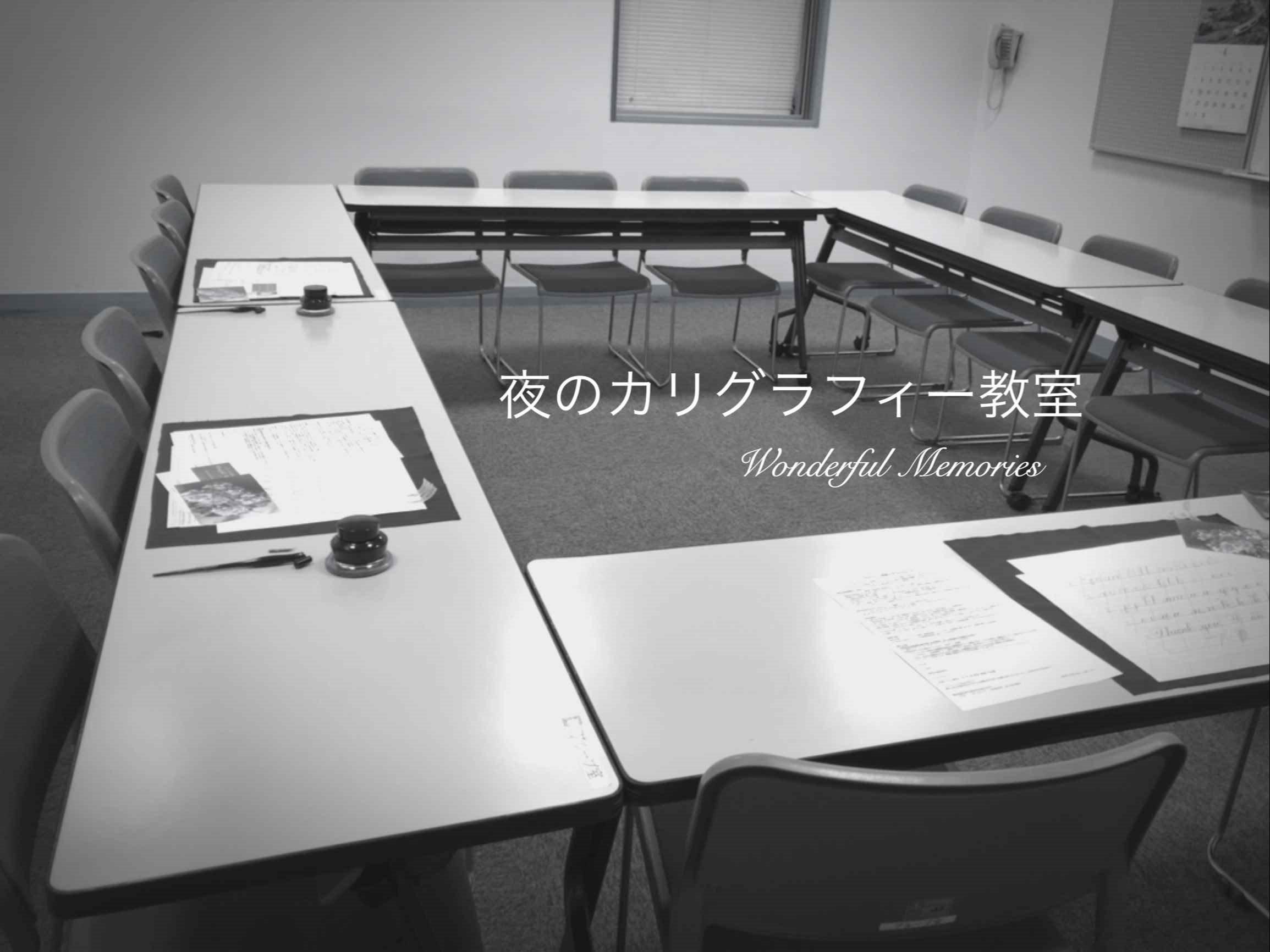 カリグラフィー教室ワンダフルメモリーズ 夜のクラス