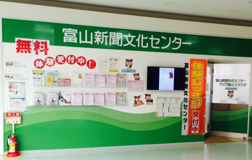 富山新聞文化センター アピタ富山教室