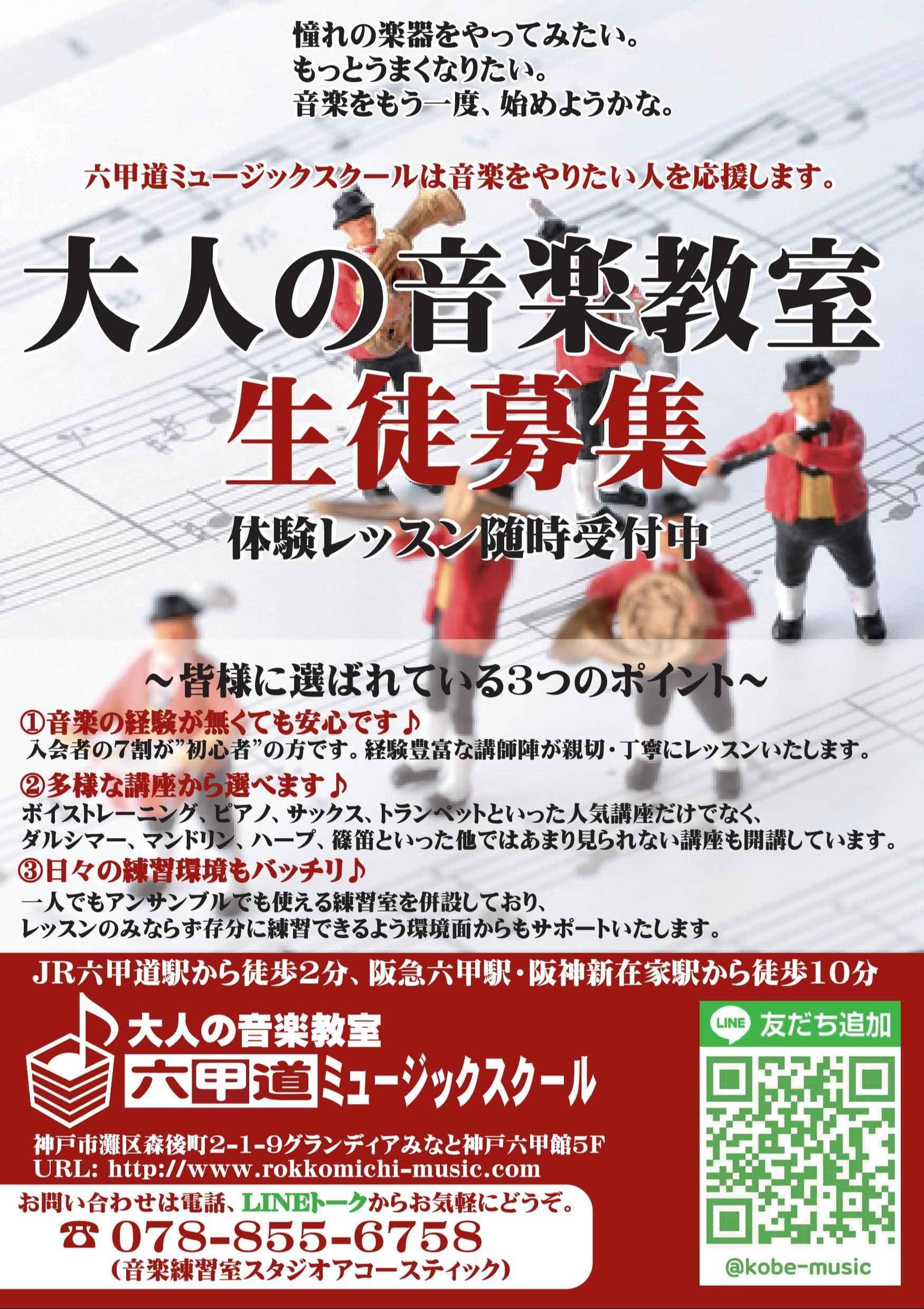 大人の音楽教室 六甲道ミュージックスクール