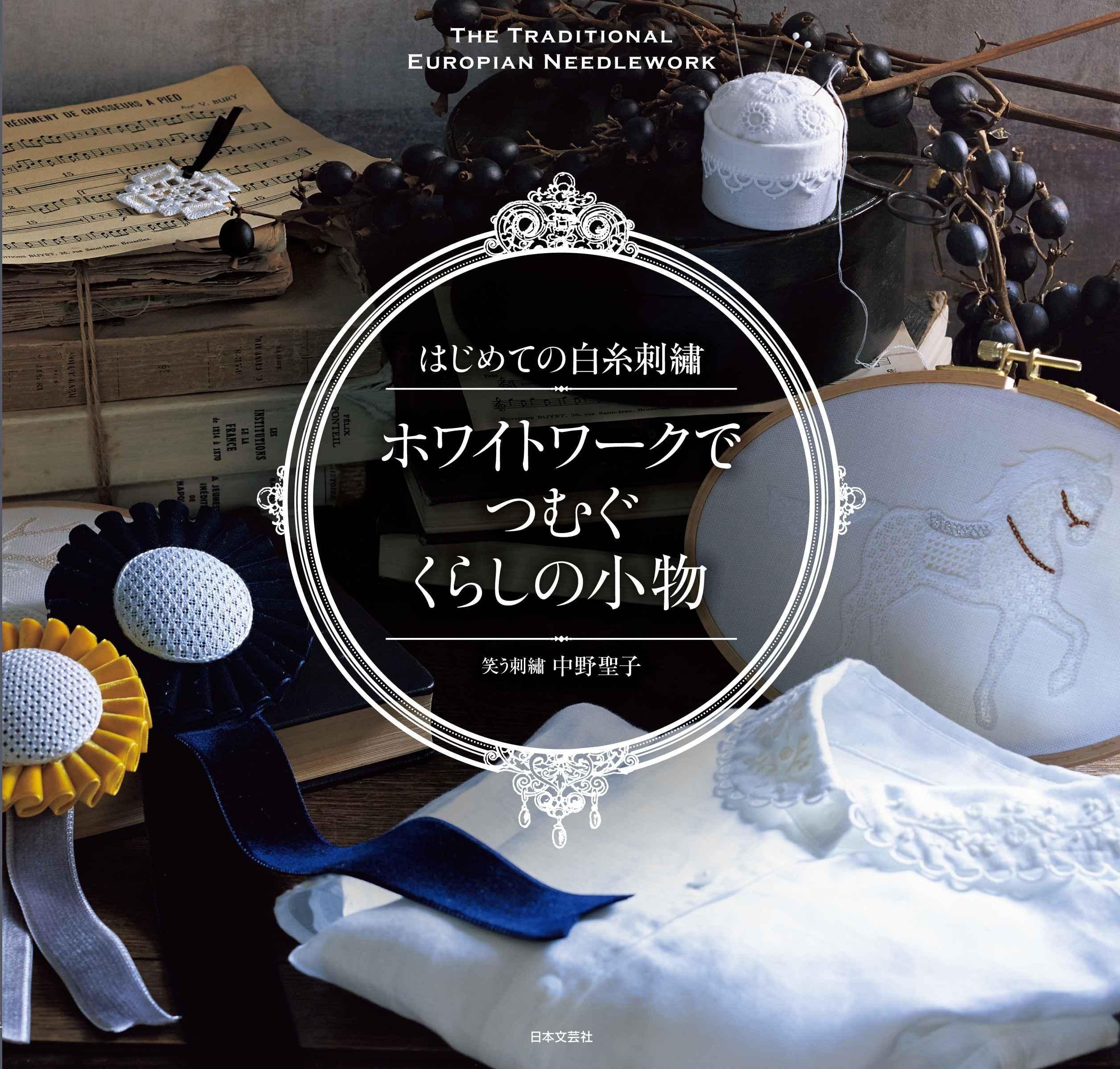 笑う刺繍:出版記念イベント 代官山蔦屋 6/10〜、簡単&楽しい!