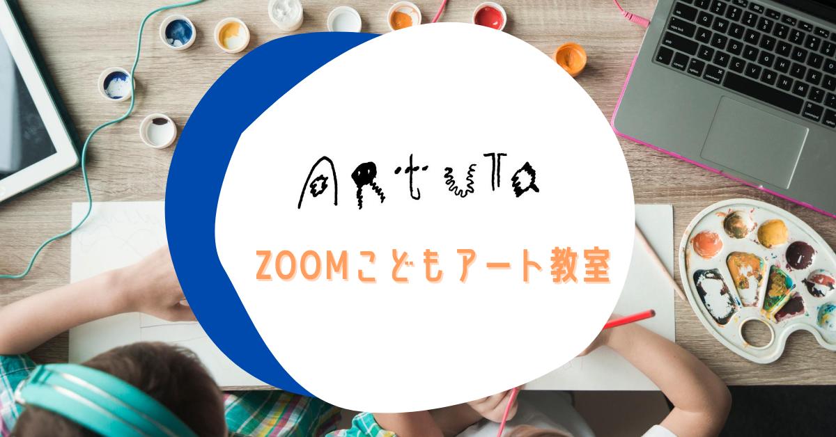 ARTUTAオンラインアート教室