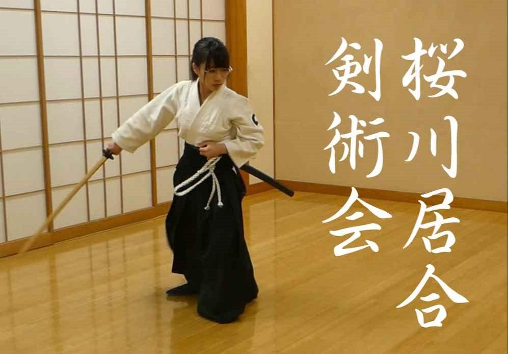 桜川居合剣術会