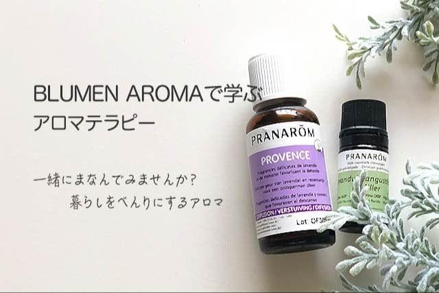メディカルアロマ教室 ブルーメン・アロマ