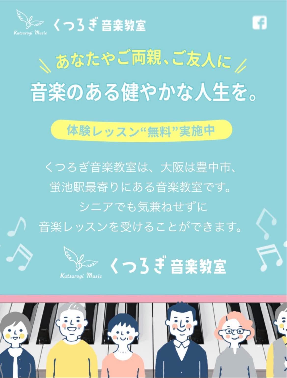 くつろぎ音楽教室