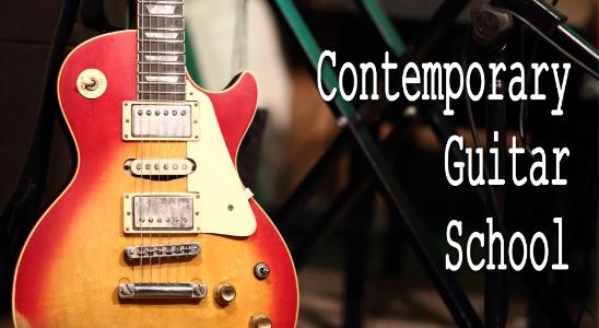 【福岡のギター教室】コンテンポラリー・ギター・スクール 福岡