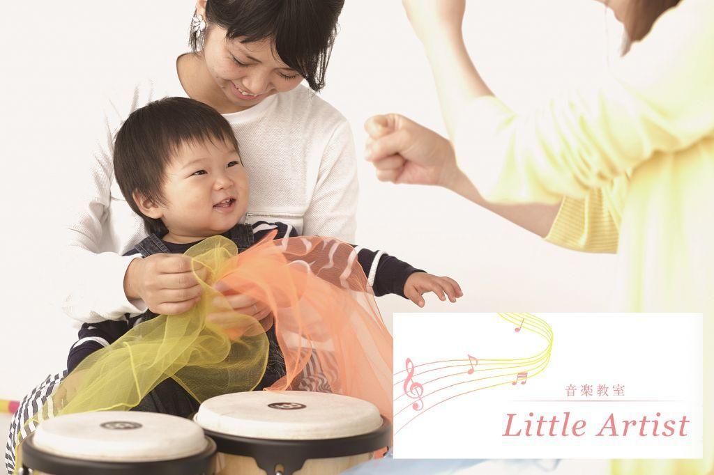 音楽教室Little Artist