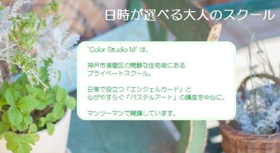 エンジェルカードとパステルアート Color Studio M