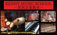ケニーミュージックスクール 朝霞校