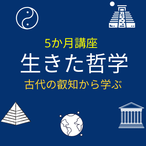 NPO法人ニューアクロポリス  横浜教室
