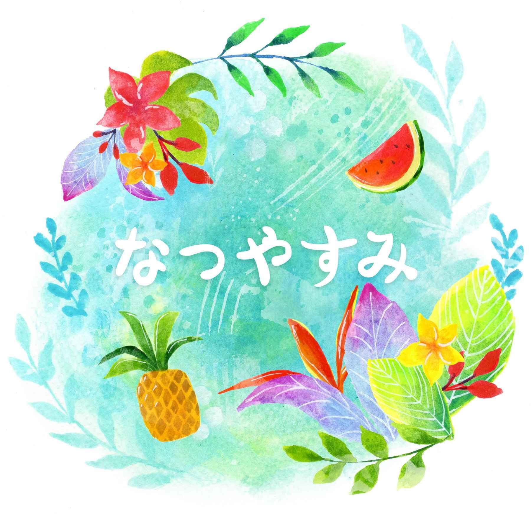 【東京都小平・花小金井 単発・子連れOKの家庭料理教室】なつやすみ